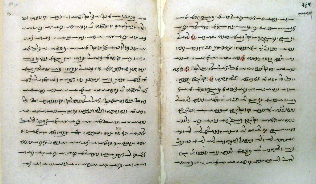Pahlavi Avesta