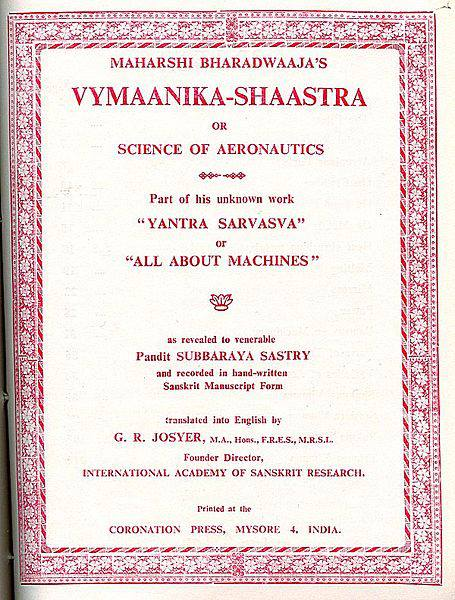 Vimanika Shastra