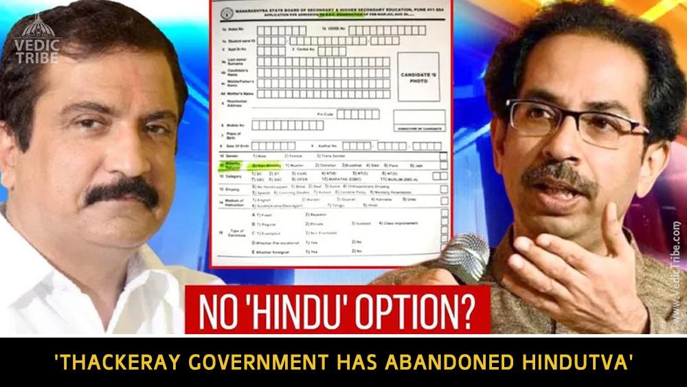 Thackeray government has abandoned Hindutva